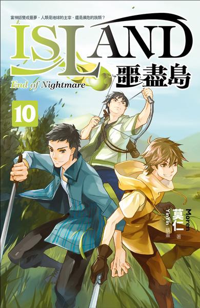 噩盡島 10(封面).jpg