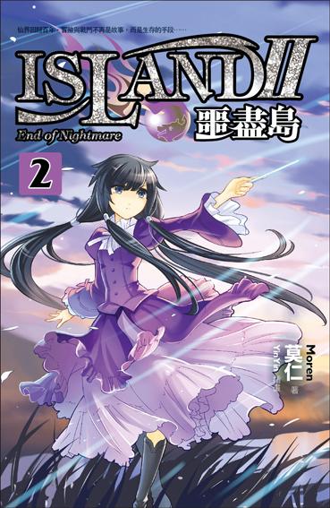 噩盡島II-2(封面).jpg