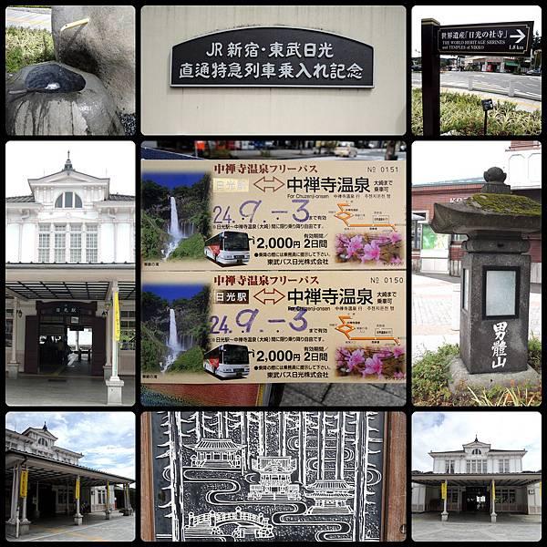 120902-03-日光駅