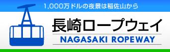 22長崎稻佐山纜車圖.png