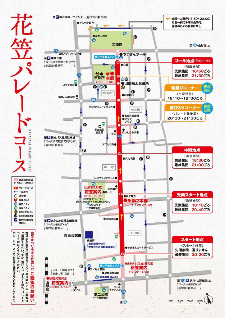 13花笠MAP
