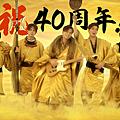 松本潤七福神-2