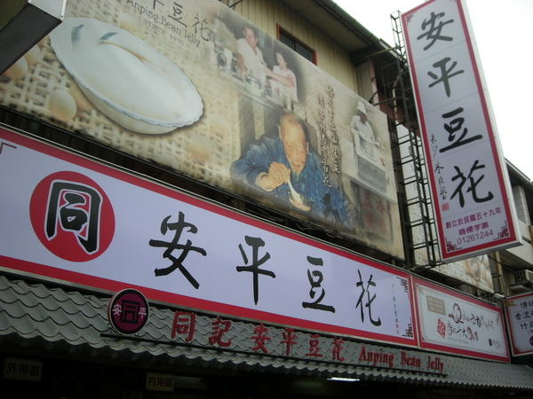 去台南必吃同記豆花