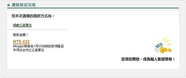 公益捐款.JPG