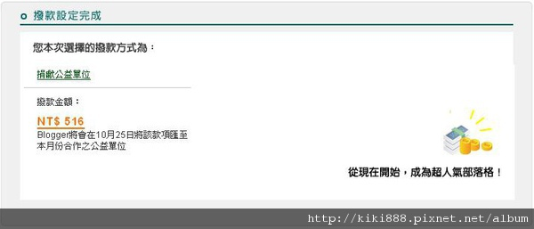 部落格獎1.JPG