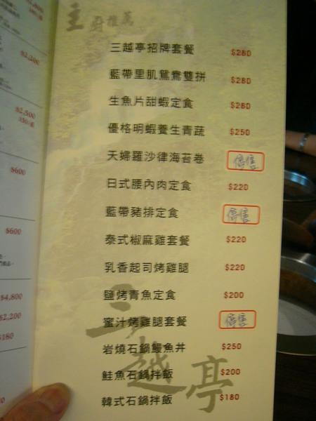 高貴不貴的菜單