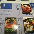 這是生魚片類的菜單