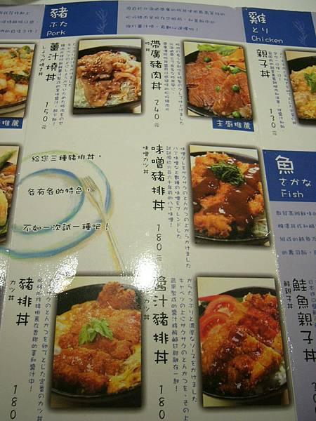 豬排系列有三種豬排飯 傳統、味增、醬汁口味