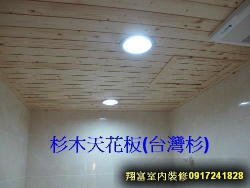 4 杉木天花板(台灣杉).jpg