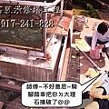 1 復興北路社區中庭大理石修繕工程.jpg