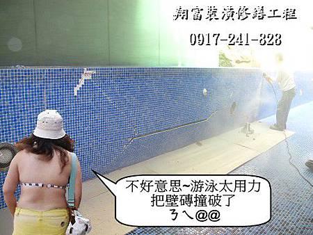 1 復興北路社區游泳池磁磚修補.jpg