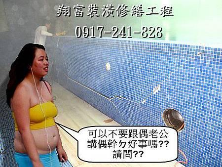2  復興北路社區游泳池磁磚修補.jpg