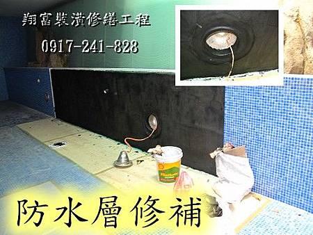 4  復興北路社區游泳池磁磚修補.jpg