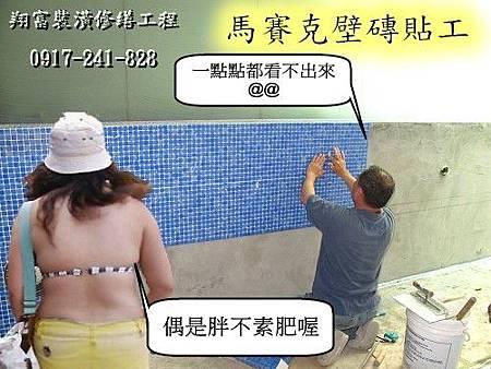 6 復興北路社區游泳池磁磚修補.jpg
