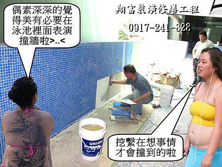 7 復興北路社區游泳池磁磚修補.jpg