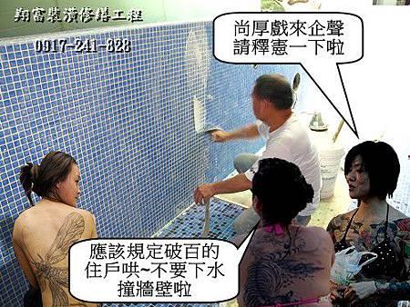 8 復興北路社區游泳池磁磚修補.jpg