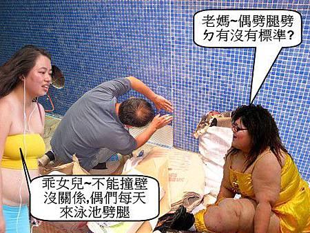 9 復興北路社區游泳池磁磚修補.jpg