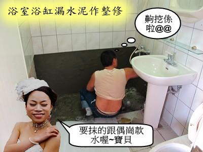 1浴室浴缸漏水泥作整修.jpg