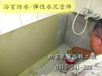 2 浴室防水~彈性水泥塗佈.jpg