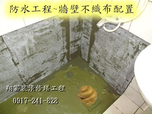 4 防水工程~牆壁不織布配置.jpg