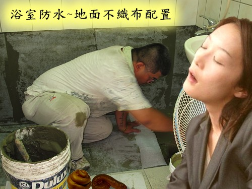 5 浴室防水~地面不織布配置.jpg