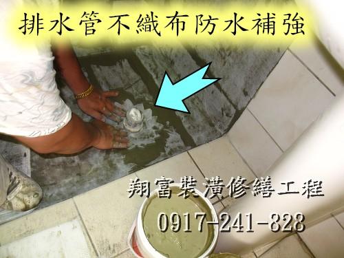 6 排水管不織布防水補強.jpg