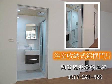 6 浴室收納式鋁框門片.jpg