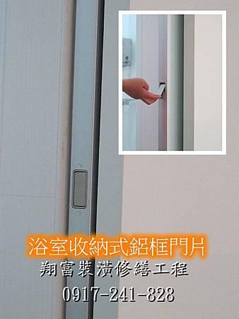 7 浴室收納式鋁框門片.jpg