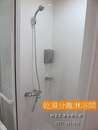 9.1 乾濕分離淋浴間.jpg
