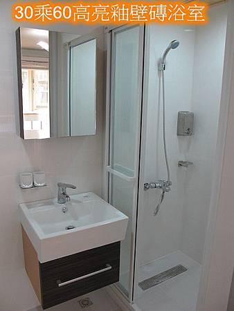 9.3 30乘60高亮釉壁磚浴室.jpg