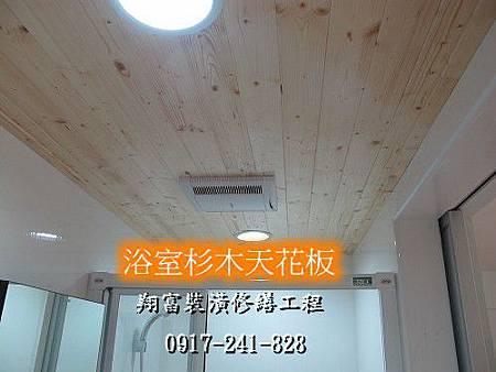9.5 浴室杉木天花板.jpg