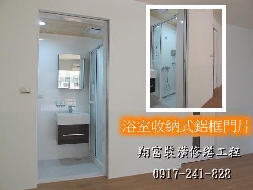 2.2 浴室收納式鋁框門片.jpg