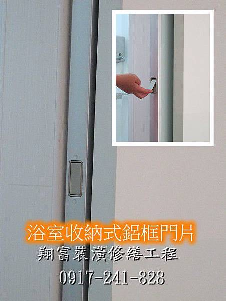 2.3 浴室收納式鋁框門片.jpg