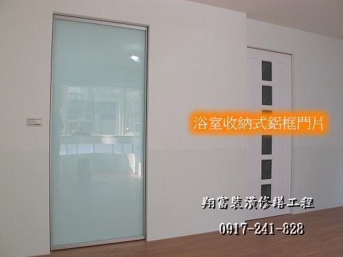 3 浴室收納式鋁框門片.jpg