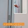 5  浴室收納式鋁框門片.jpg