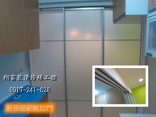 6 廚房細鋁框拉門.jpg