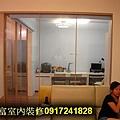 9.3細鋁框書房隔間、拉門.jpg
