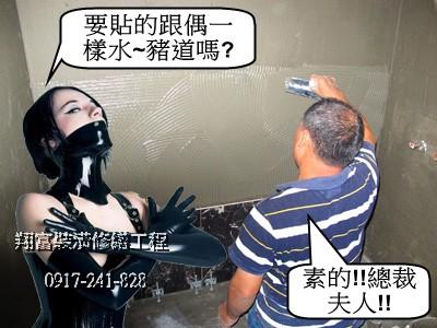 1浴室30乘60高亮釉壁磚貼工.jpg
