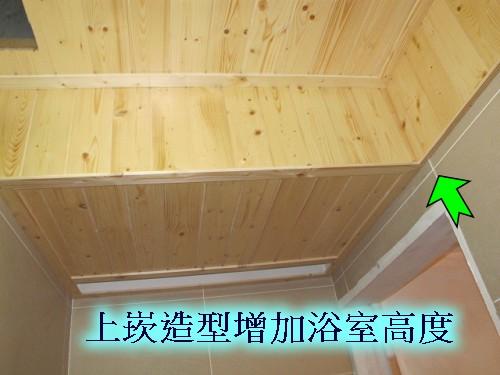 2 浴室造型杉木天花板.jpg