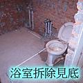 0.1 浴室拆除見底.jpg