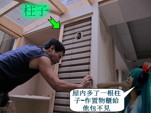 1 包樑柱置物櫃.jpg
