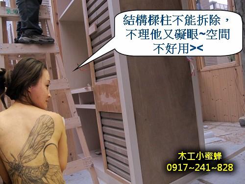 2 木作裝潢 包柱子置物櫃.jpg