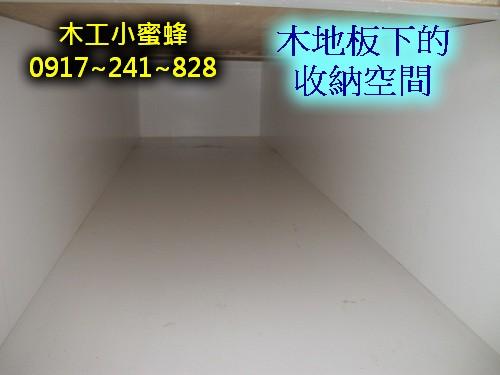 8 加高收納木地板.jpg