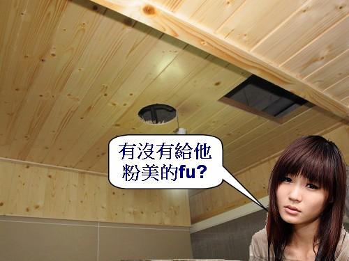 3  浴室造型杉木天花板.jpg