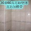 2 30乘60高亮釉壁磚 直貼加腰帶.jpg