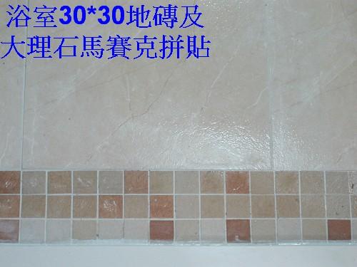 2 浴室30乘30地磚及馬賽克拼貼.jpg