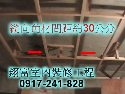 4  木作天花板.jpg