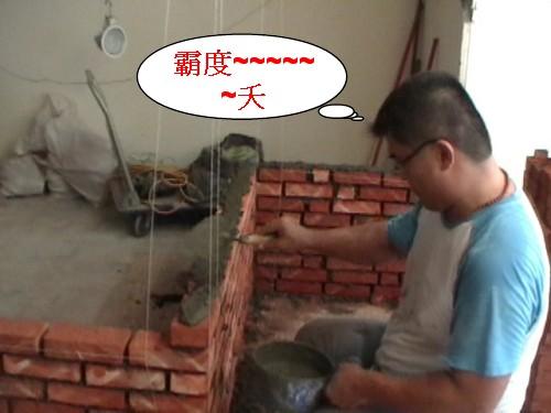 1 胖子砌磚牆~.jpg