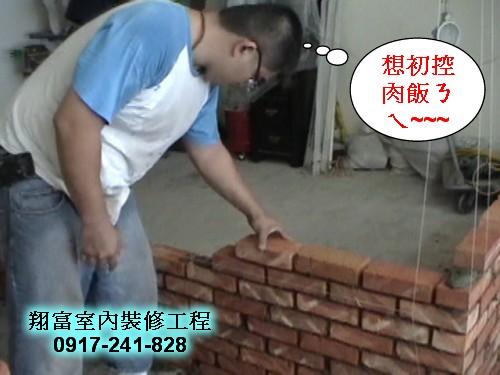 2 胖子砌磚牆~.jpg