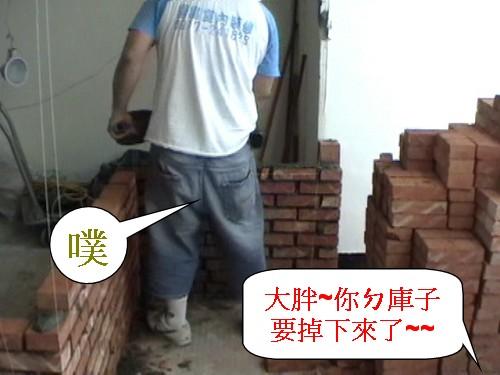 3 胖子砌磚牆~.jpg